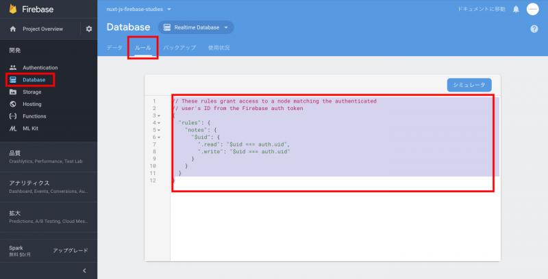 Nuxt jsとFirebase Realtime Databaseを使ってデータを保存する